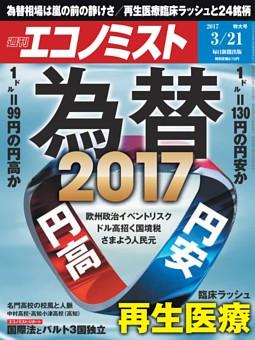 週刊エコノミスト 2017年3月21日号
