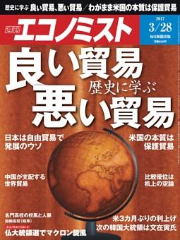 週刊エコノミスト 2017年3月28日号