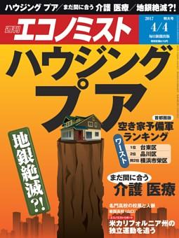 週刊エコノミスト 2017年4月4日号