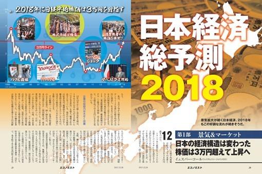 〔特集〕日本経済総予測2018 日本の経済構造は変わった 株価は3万円超えて上昇へ=イェスパー・コール