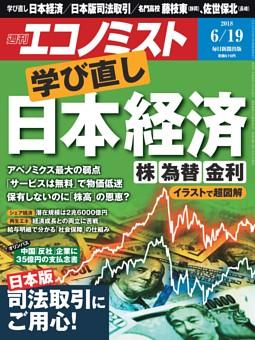 週刊エコノミスト 2018年6月19日号