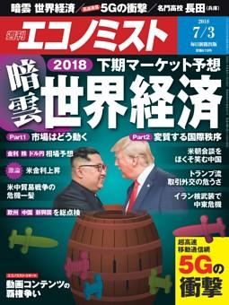 週刊エコノミスト 2018年7月3日号