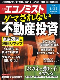 週刊エコノミスト 2018年7月31日号