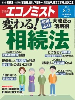 週刊エコノミスト 2018年8月7日号