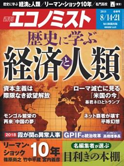 週刊エコノミスト 2018年8月14・21日合併号