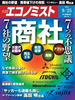 週刊エコノミスト 2018年9月25日号