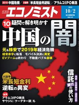 週刊エコノミスト 2018年10月2日号