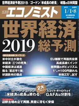 週刊エコノミスト 2019年1月1・8日合併号