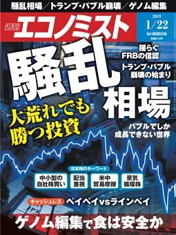 週刊エコノミスト 2019年1月22日号