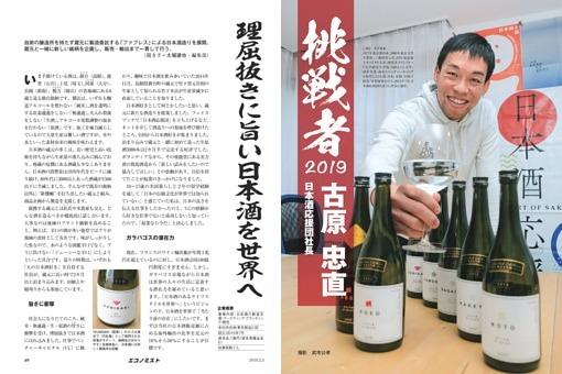 〔挑戦者2019〕古原忠直 日本酒応援団社長 理屈抜きに旨い日本酒を世界へ