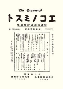 週刊エコノミスト_1923年 【創刊号】