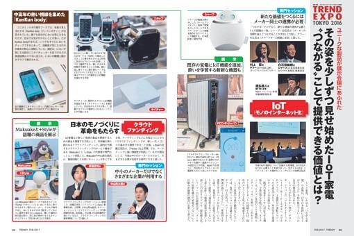 """TREND EXPO TOKYO 2016 その姿を少しずつ見せ始めたIoT家電 """"つながる""""ことで提供できる価値とは?"""