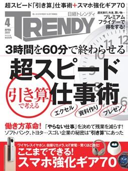 日経トレンディ 4月号