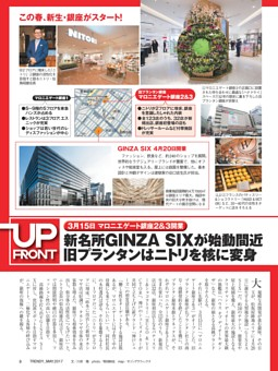 UP FRONT 3月15日 マロニエゲート銀座2&3開業