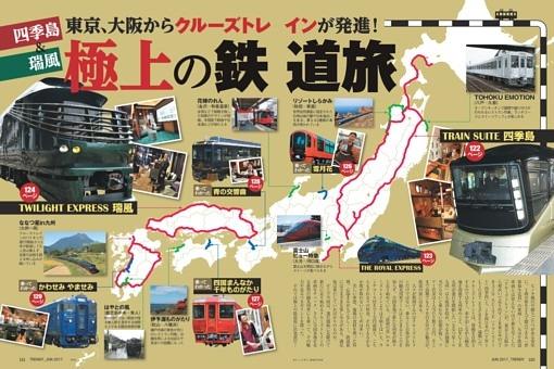 特集4 極上の鉄道旅