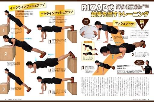 RIZAP式 結果を出すトレーニング
