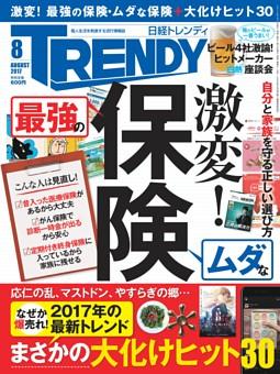 日経トレンディ 8月号