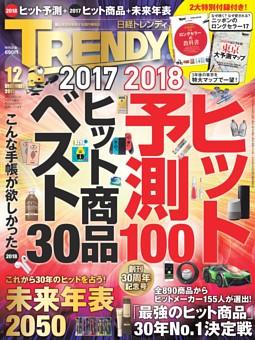 日経トレンディ 12月号