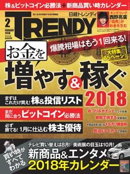 日経トレンディ 2月号