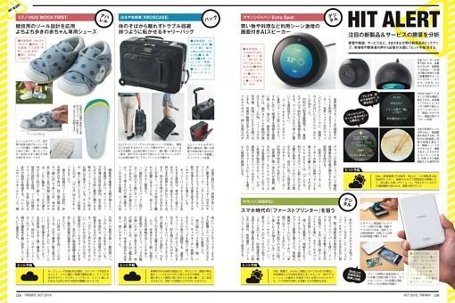 HIT ALERT アマゾンジャパン「Echo Spot」 買い物や料理など利用シーン激増の画面付きAIスピーカー ほか
