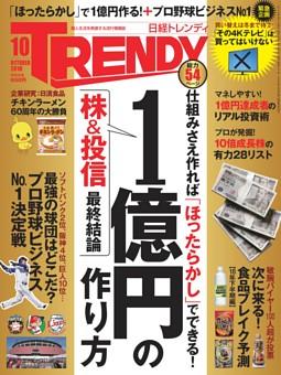 日経トレンディ 10月号