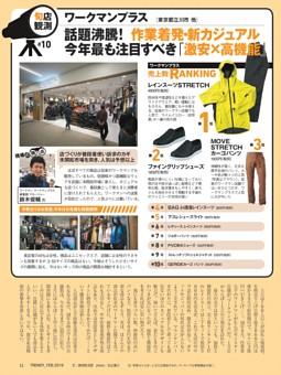 旬店観測 ワークマンプラス (東京都立川市 他)