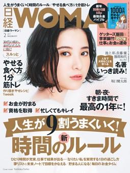 日経ウーマン 2月号