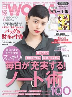 日経ウーマン 6月号