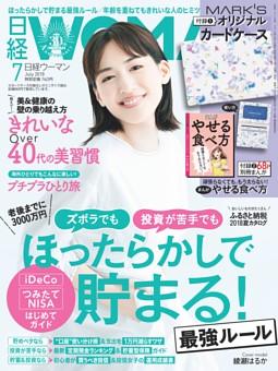 日経ウーマン 7月号