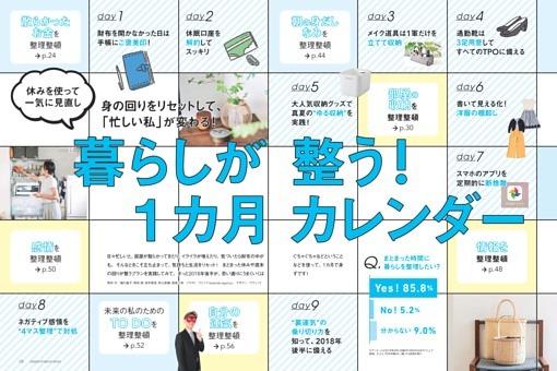 特集1 暮らしが整う!1カ月カレンダー