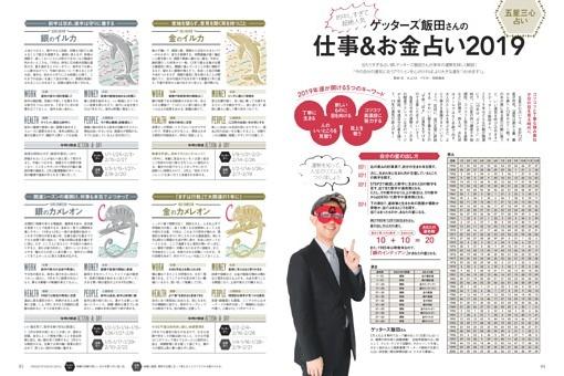 特集2 ゲッターズ飯田さんの仕事&お金占い2019