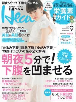 日経ヘルス 9月号