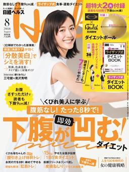 日経ヘルス 8月号