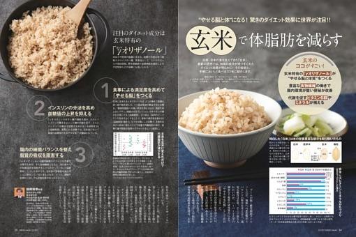 特集1 玄米で体脂肪を減らす