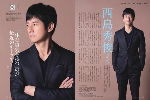 SPECIAL INTERVIEW 西島秀俊さん
