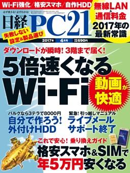 日経PC21 4月号