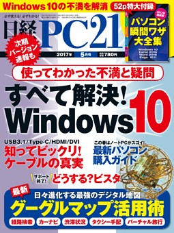 日経PC21 5月号