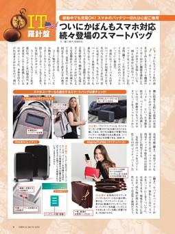 IT羅針盤 ついにかばんもスマホ対応 続々登場のスマートバッグ