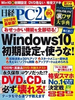 日経PC21 3月号