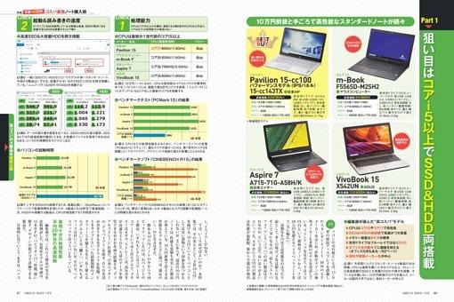特集3 狙い目はコアi5以上でSSD&HDD両搭載