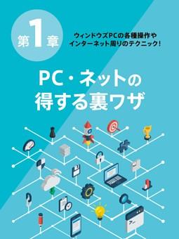 【特典】第1章 PC・ネットの得する裏ワザ