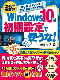 【特典】2018年最新版 Window10は初期設定で使うな!