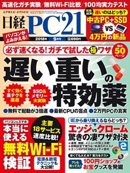 日経PC21 9月号