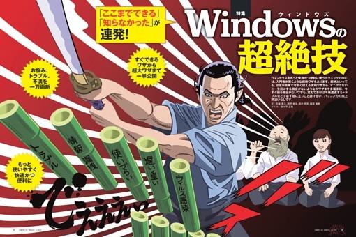 特集1 Windowsの超絶技