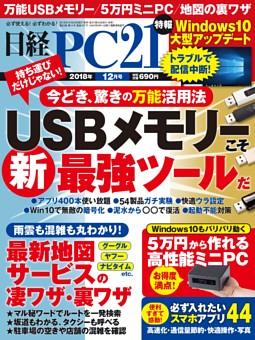 日経PC21 12月号