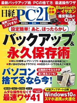 日経PC21 1月号