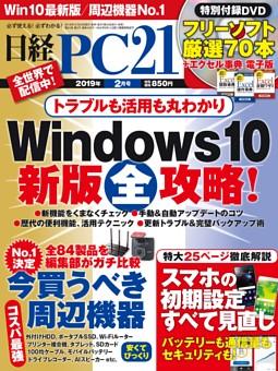 日経PC21 2月号