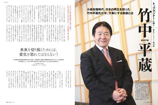 トップランナーに聞く 竹中平蔵 経済学者