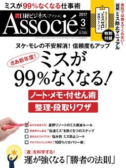日経ビジネスアソシエ 3月号
