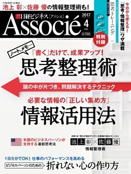 日経ビジネスアソシエ 4月号